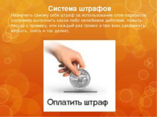 Система штрафов Назначить самому себе штраф за использование слов-паразитов (