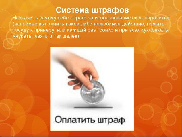 Система штрафов Назначить самому себе штраф за использование слов-паразитов (...