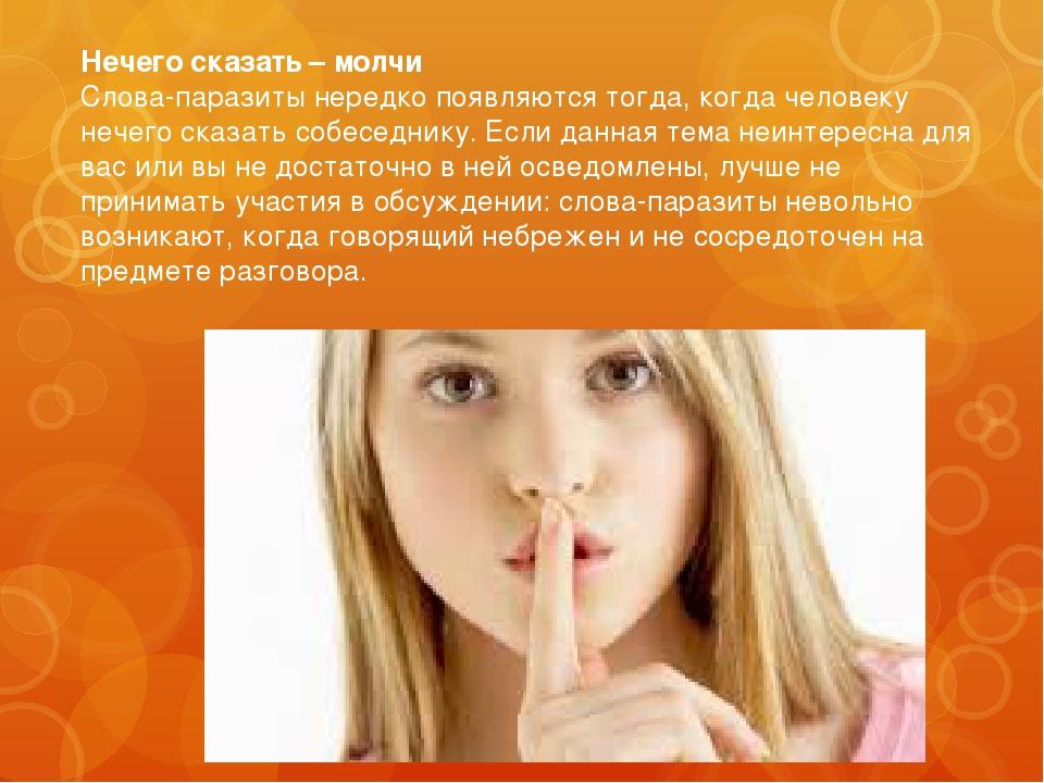 Нечего сказать – молчи Слова-паразиты нередко появляются тогда, когда человек...