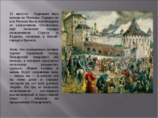 25 августа Ходкевич был изгнан из Москвы. Однако не вся Москва была освобожде