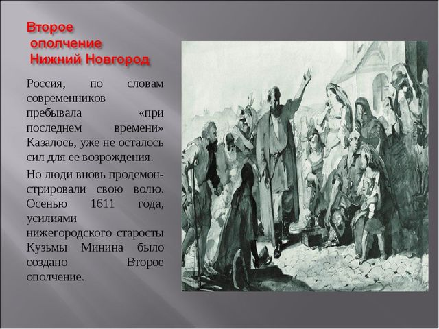 Россия, по словам современников пребывала «при последнем времени» Казалось, у...