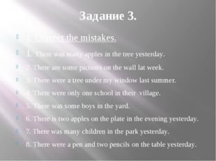 Задание 3. 1. Correct the mistakes. 1. There was many apples in the tree yest