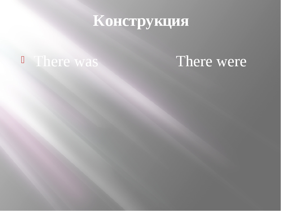 Конструкция There was There were
