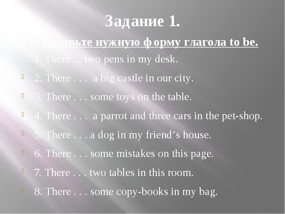 Задание 1. 1. Вставьте нужную форму глагола to be. 1. There ... two pens in m...