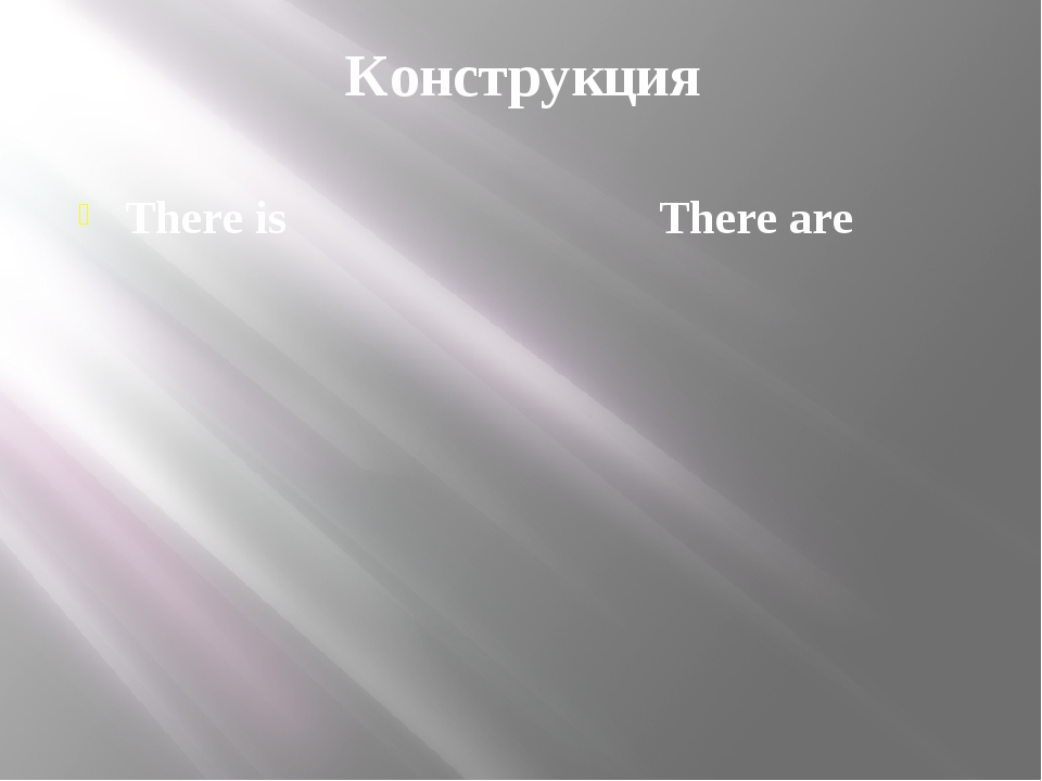 Конструкция There is There are