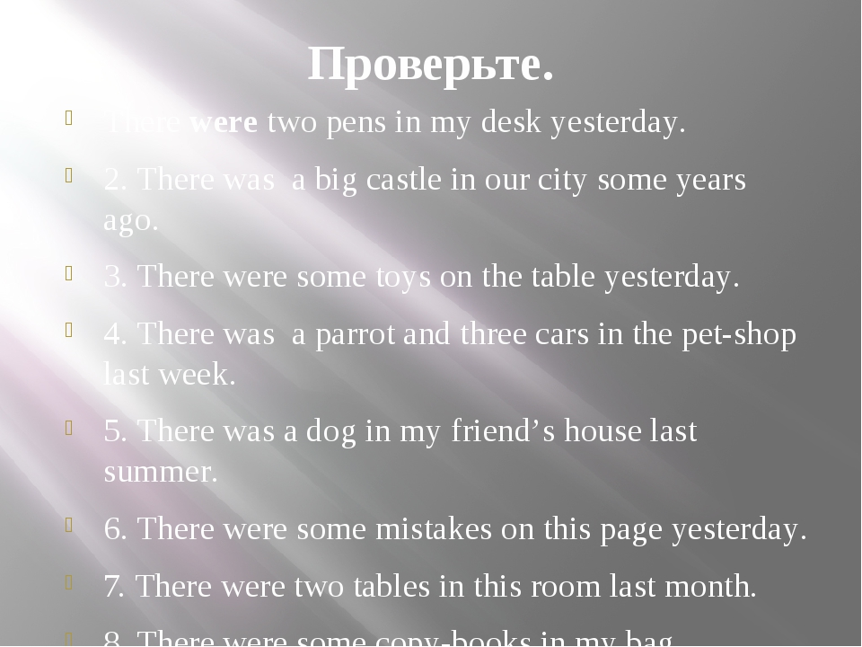 Проверьте. There were two pens in my desk yesterday. 2. There was a big castl...