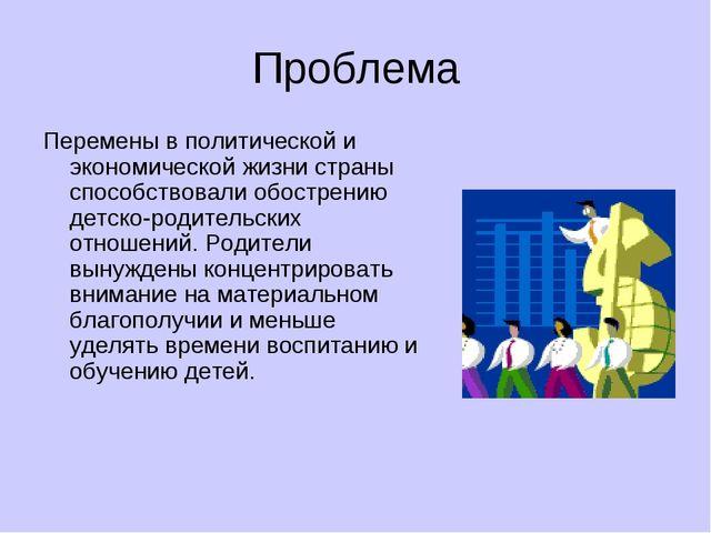 Проблема Перемены в политической и экономической жизни страны способствовали...