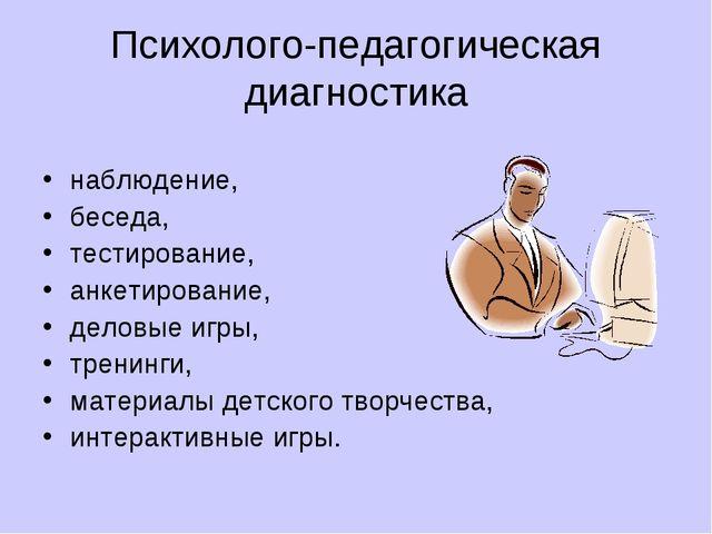 Психолого-педагогическая диагностика наблюдение, беседа, тестирование, анкети...