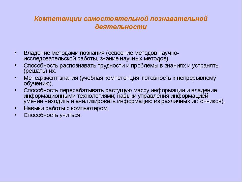 Владение методами познания (освоение методов научно-исследовательской работы...