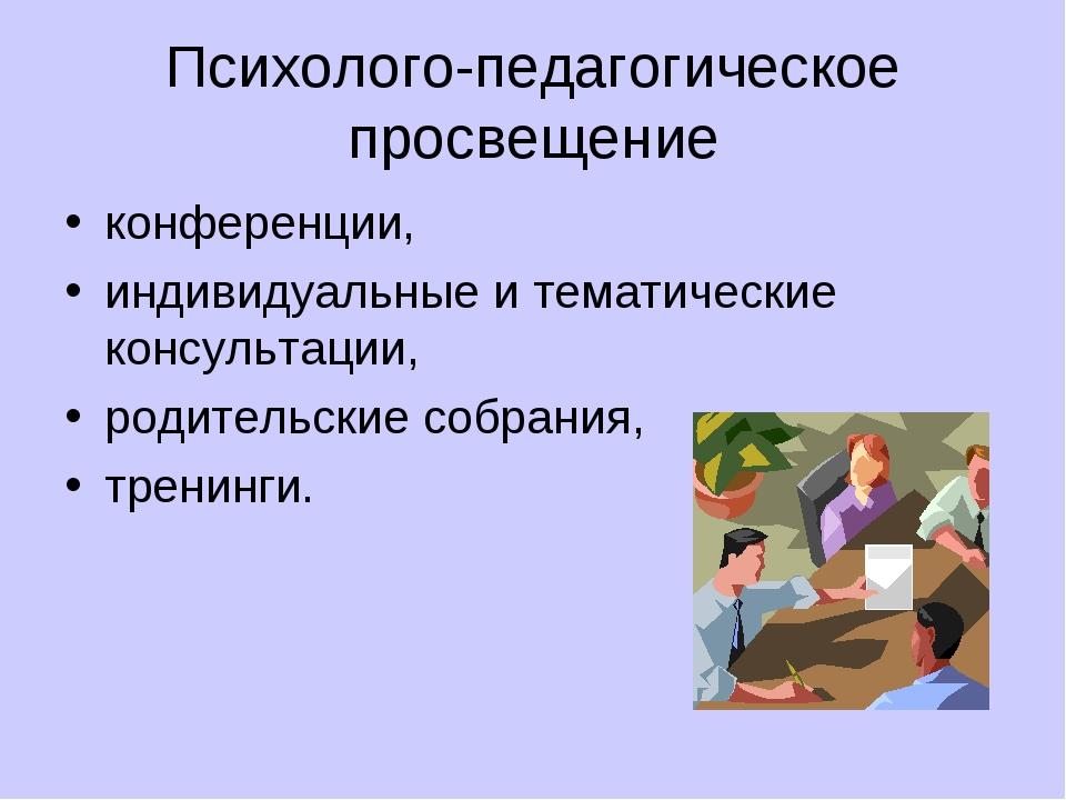 Психолого-педагогическое просвещение конференции, индивидуальные и тематическ...