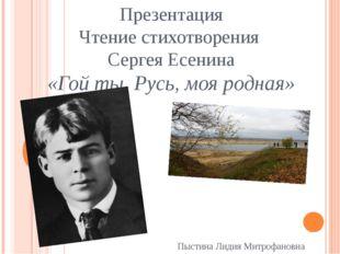 Презентация Чтение стихотворения Сергея Есенина «Гой ты, Русь, моя родная» Пы
