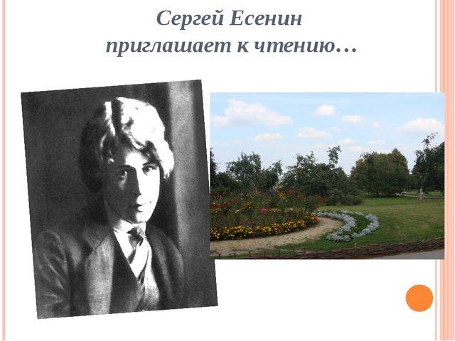 Сергей Есенин приглашает к чтению…