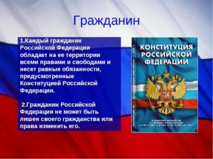 Гражданин 1.Каждый гражданин Российской Федерации обладает на ее территории в