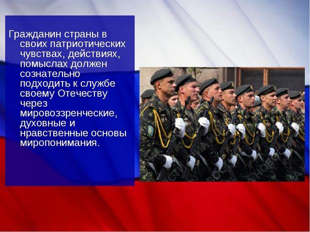 Гражданин страны в своих патриотических чувствах, действиях, помыслах должен...