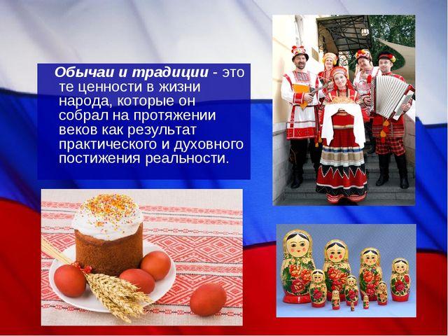 Обычаи и традиции - это те ценности в жизни народа, которые он собрал на про...