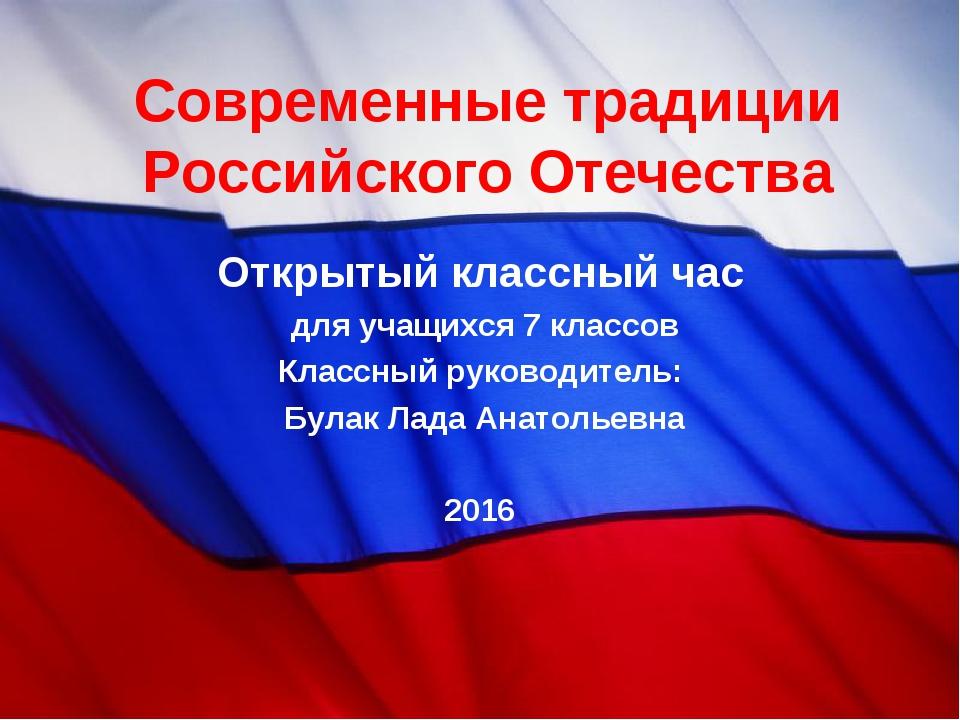 Современные традиции Российского Отечества Открытый классный час для учащихся...