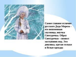 Самое главное отличие русского Деда Мороза - его неизменная спутница, внучка