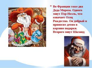 Во Франции тоже два Деда Мороза. Одного зовутПэр-Ноэль,что означает Отец Ро