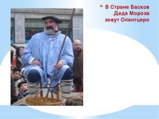 В Стране Басков Деда Мороза зовутОлентцеро