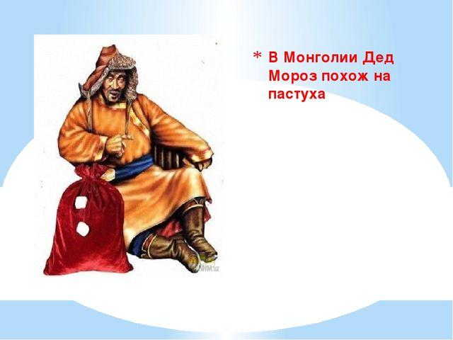 В Монголии Дед Мороз похож на пастуха
