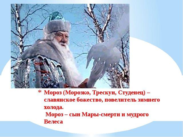 Мороз (Морозко, Трескун, Студенец) – славянское божество, повелитель зимнего...