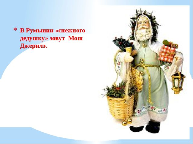 В Румынии «снежного дедушку» зовут Мош Джерилэ.
