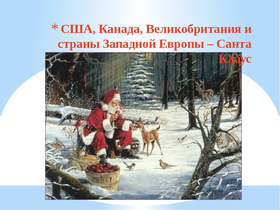 США, Канада, Великобритания и страны Западной Европы – Санта Клаус