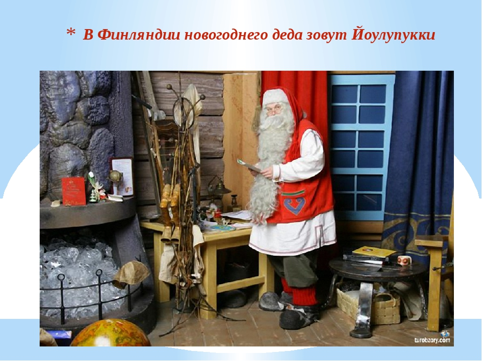 В Финляндии новогоднего деда зовут Йоулупукки