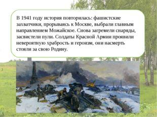 В 1941 году история повторилась: фашистские захватчики, прорываясь к Москве,