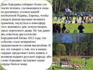 День Бородина собирает более ста тысяч человек, съезжающихся сюда из различн