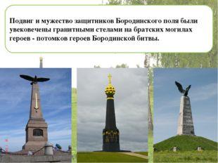 Подвиг и мужество защитников Бородинского поля были увековечены гранитными ст