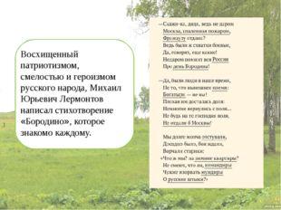 Восхищенный патриотизмом, смелостью и героизмом русского народа, Михаил Юрье