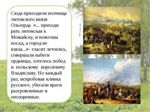 Сюда приходили полчища литовского князя Ольгерда «... приходи рать литовская