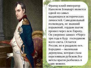 Французский император Наполеон Бонапарт является одной из самых выдающихся и