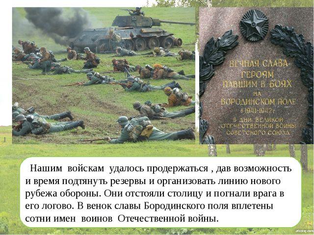 Нашим войскам удалось продержаться , дав возможность и время подтянуть резер...