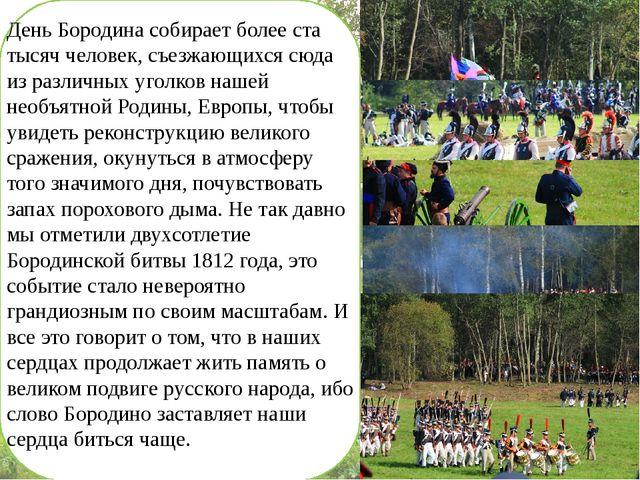 День Бородина собирает более ста тысяч человек, съезжающихся сюда из различн...