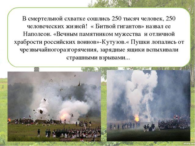 В смертельной схватке сошлись 250 тысяч человек, 250 человеческих жизней! « Б...