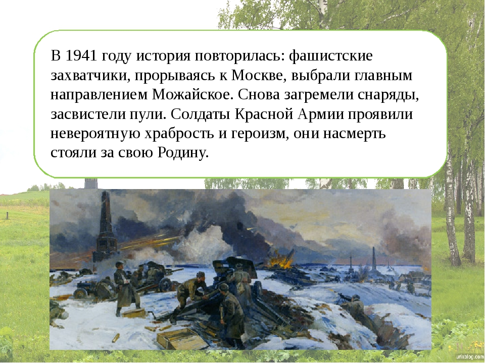 В 1941 году история повторилась: фашистские захватчики, прорываясь к Москве,...