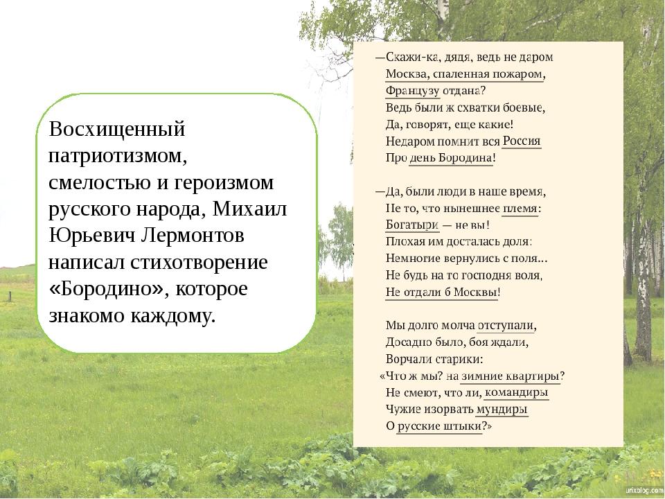 Восхищенный патриотизмом, смелостью и героизмом русского народа, Михаил Юрье...
