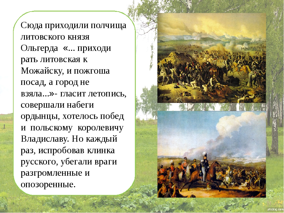 Сюда приходили полчища литовского князя Ольгерда «... приходи рать литовская...