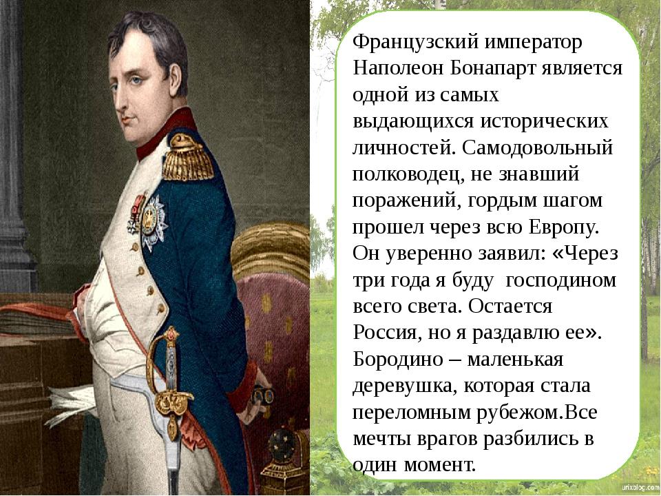 Французский император Наполеон Бонапарт является одной из самых выдающихся и...