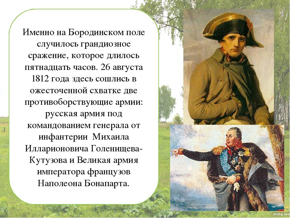 Именно на Бородинском поле случилось грандиозное сражение, которое длилось пя...