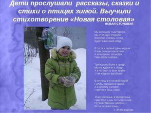 Дети прослушали рассказы, сказки и стихи о птицах зимой. Выучили стихотворени