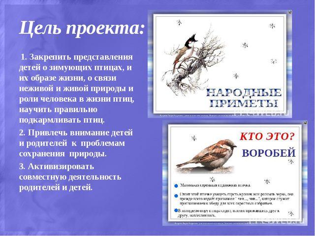 Цель проекта: 1. Закрепить представления детей о зимующих птицах, и их образе...