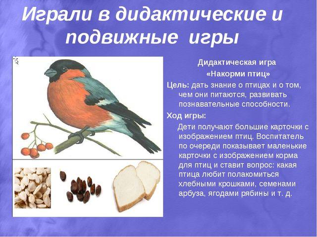 Играли в дидактические и подвижные игры Дидактическая игра «Накорми птиц» Цел...