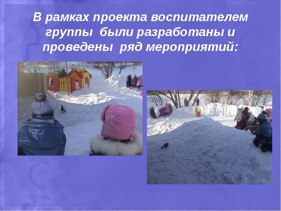 В рамках проекта воспитателем группы были разработаны и проведены ряд меропри...