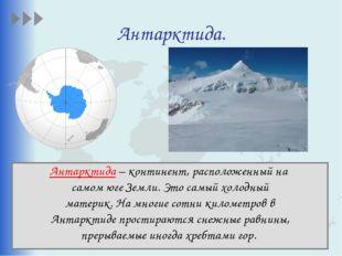Антарктида. Антарктида – континент, расположенный на самом юге Земли. Это сам