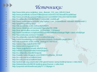 Источники: http://www.kids-price.ru/globus_luny_diametr_210_mm_685413.html ht
