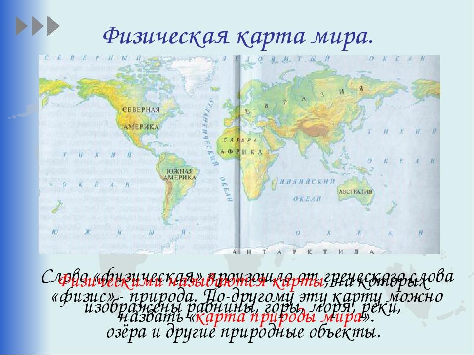 Физическая карта мира. Слово «физическая» произошло от греческого слова «физ...