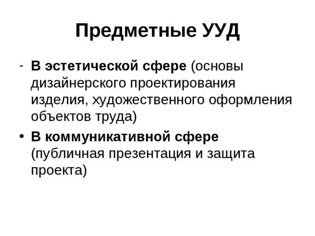 Предметные УУД В эстетической сфере (основы дизайнерского проектирования изде...
